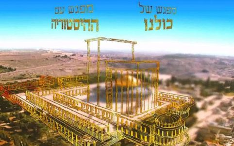 high_dome_third_temple